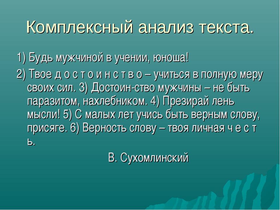 Комплексный анализ текста. 1) Будь мужчиной в учении, юноша! 2) Твое д о с т...