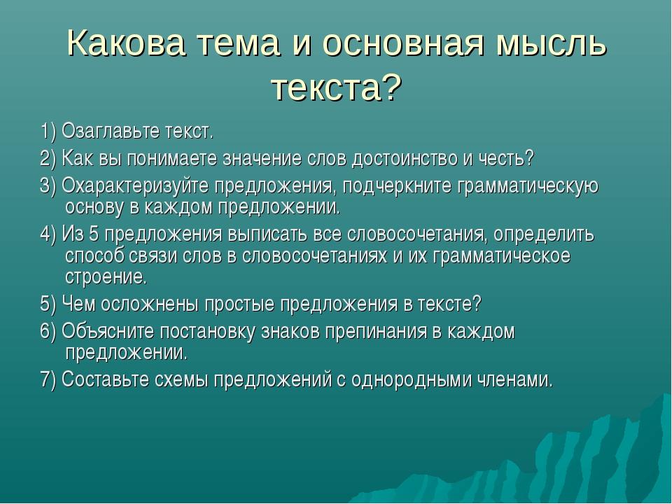 Какова тема и основная мысль текста? 1) Озаглавьте текст. 2) Как вы понимаете...