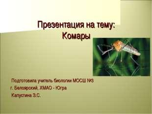 Презентация на тему: Комары Подготовила учитель биологии МОСШ №3 г. Белоярски