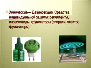 Химические— Дезинсекция. Средства индивидуальной защиты: репелленты, инсектиц