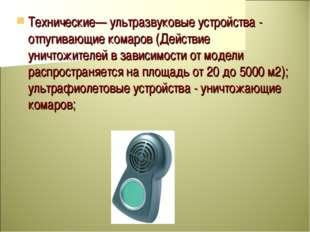 Технические— ультразвуковые устройства - отпугивающие комаров (Действие уничт