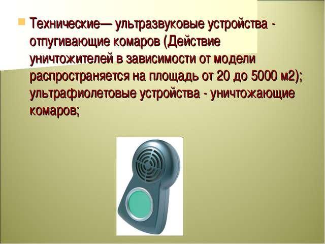 Технические— ультразвуковые устройства - отпугивающие комаров (Действие уничт...