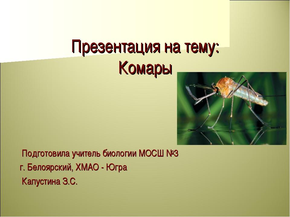 Презентация на тему: Комары Подготовила учитель биологии МОСШ №3 г. Белоярски...