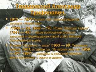 Твардовский Александр Трифонович. 1910 — 1971 Русский поэт, главный редактор
