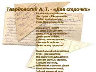 Твардовский А. Т. - «Две строчки» Из записной потертой книжки Две строчки о б