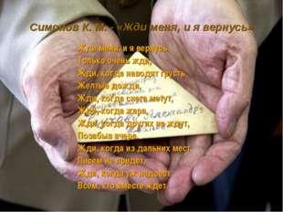 Симонов К. М. - «Жди меня, и я вернусь» Жди меня, и я вернусь. Только очень ж