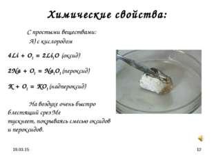 * * Химические свойства: С простыми веществами: А) с кислородом 4Li + O2 =