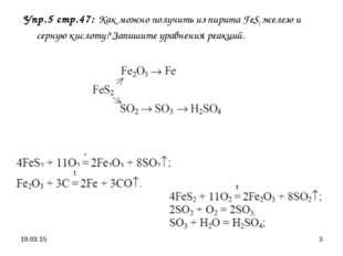 * * Упр.5 стр.47: Как можно получить из пирита FeS2 железо и серную кислоту?