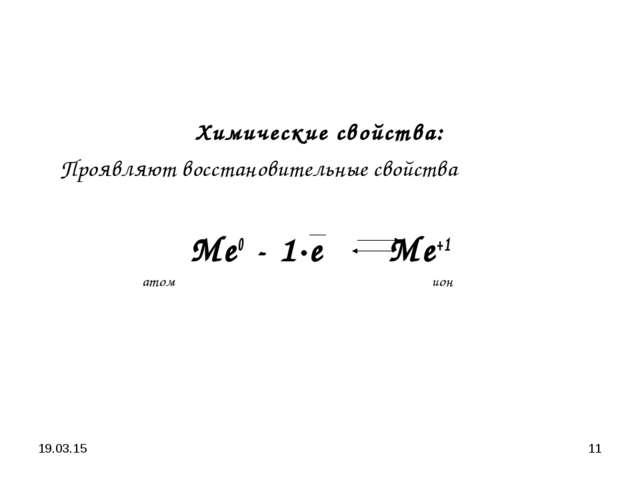* * Химические свойства: Проявляют восстановительные свойства Me0 - 1·e Me+1...