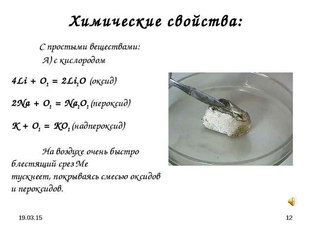 * * Химические свойства: С простыми веществами: А) с кислородом 4Li + O2 =...