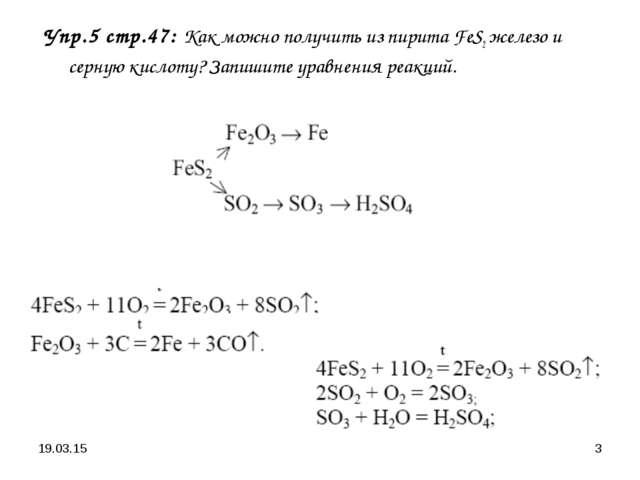 * * Упр.5 стр.47: Как можно получить из пирита FeS2 железо и серную кислоту?...