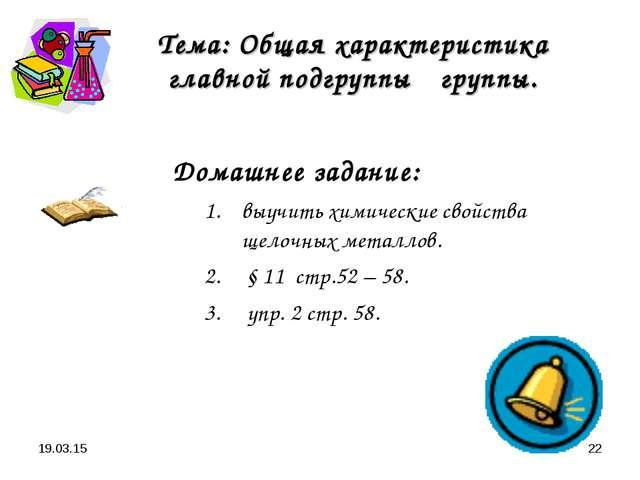 * * Тема: Общая характеристика главной подгруппы Ι группы. Домашнее задание:...
