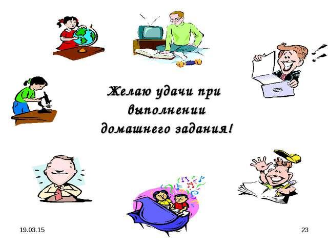 * * Желаю удачи при выполнении домашнего задания!