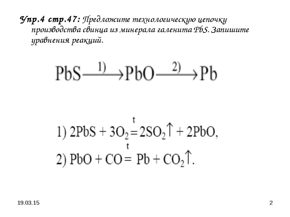 * * Упр.4 стр.47: Предложите технологическую цепочку производства свинца из м...