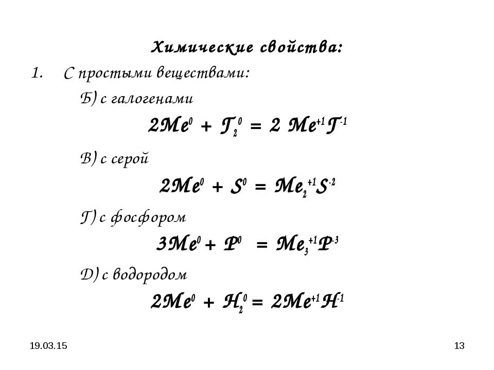 * * Химические свойства: С простыми веществами: Б) с галогенами 2Ме0 + Г20...