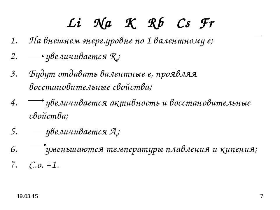 * * Li Na K Rb Cs Fr На внешнем энерг.уровне по 1 валентному е; увеличивается...