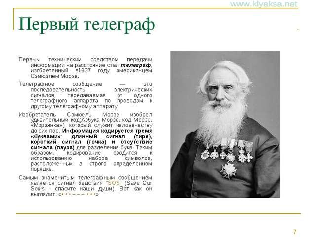 Первый телеграф Первым техническим средством передачи информации на расстояни...