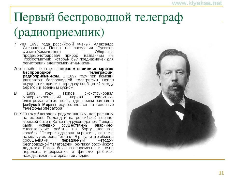 Первый беспроводной телеграф (радиоприемник) 7 мая 1895 года российский учены...