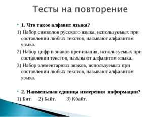 1. Что такое алфавит языка? 1) Набор символов русского языка, используемых пр
