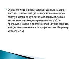 Оператор write (писать) выводит данные на экран дисплея. Список вывода — пере