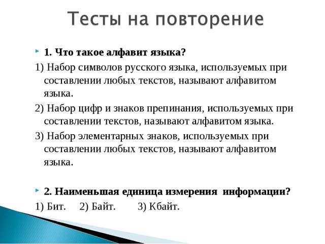 1. Что такое алфавит языка? 1) Набор символов русского языка, используемых пр...