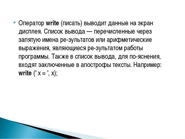 Оператор write (писать) выводит данные на экран дисплея. Список вывода — пере...
