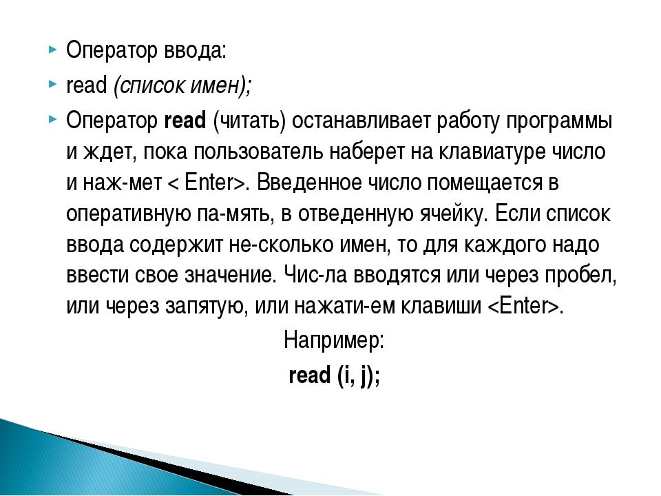 Оператор ввода: read (список имен); Оператор read (читать) останавливает рабо...