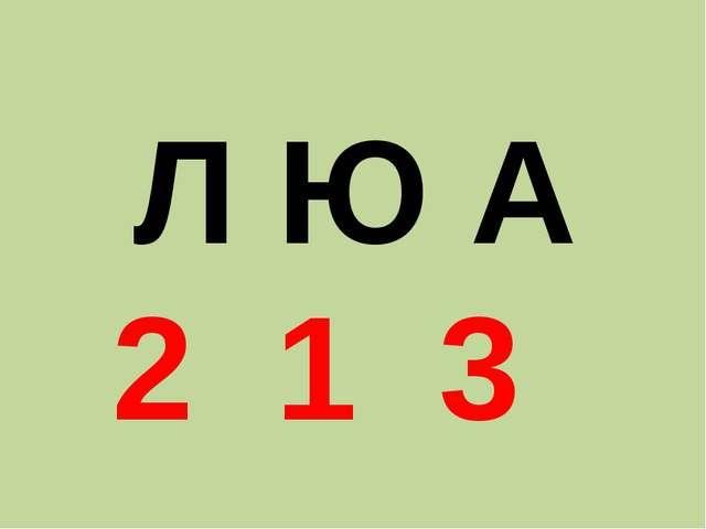 Л Ю А 2 1 3
