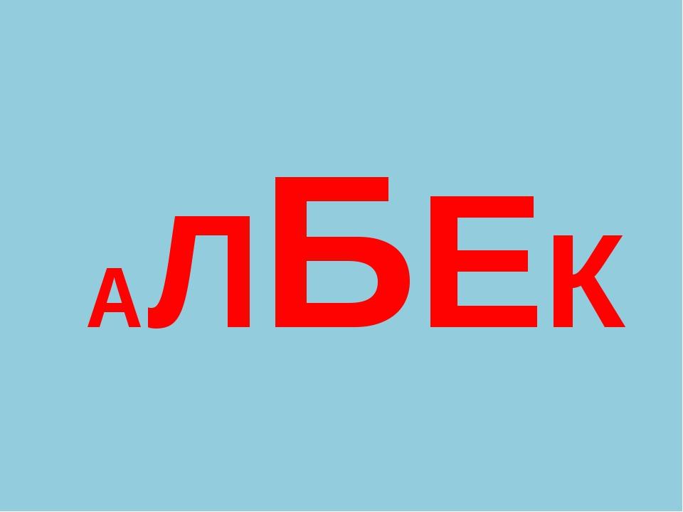 АЛБЕК