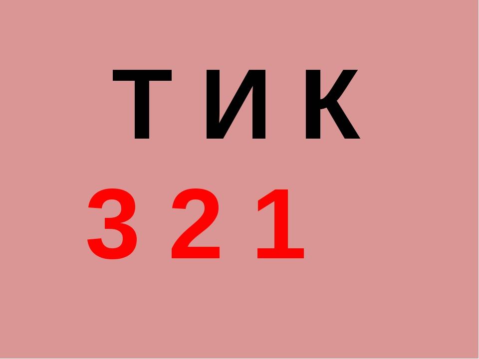 Т И К 3 2 1