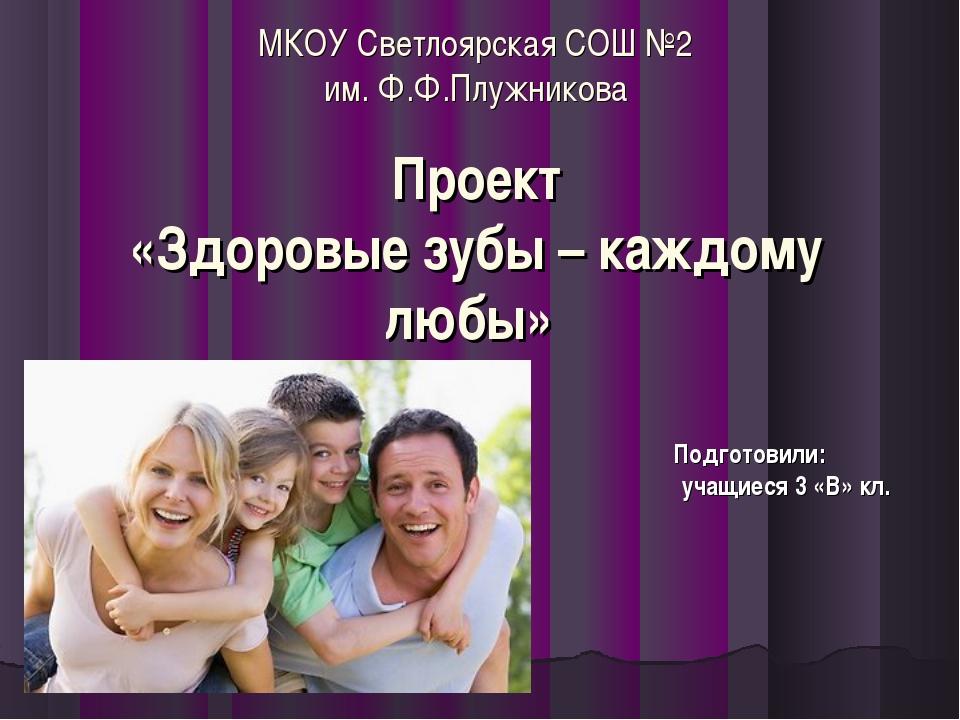 МКОУ Светлоярская СОШ №2 им. Ф.Ф.Плужникова  Проект «Здоровые зубы – каждом...