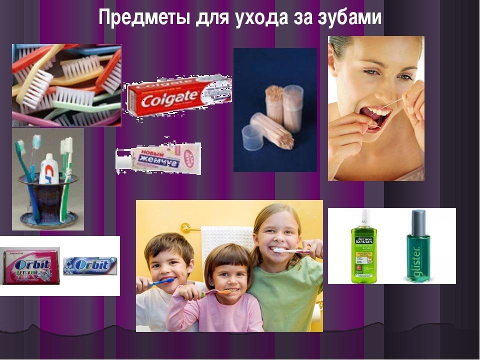 Предметы для ухода за зубами