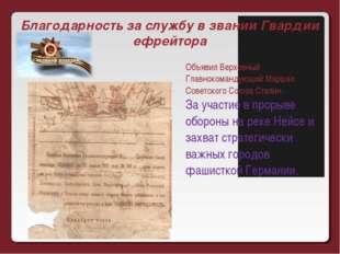 Благодарность за службу в звании Гвардии ефрейтора Объявил Верховный Главноко