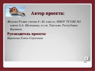 Автор проекта: Яковлев Роман ученик 6 «Б» класса, МБОУ ТСОШ №1 имени А.А. Мез