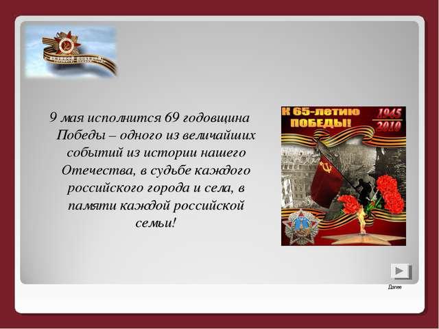 9 мая исполнится 69 годовщина Победы – одного из величайших событий из истори...