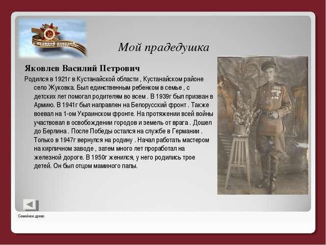 Мой прадедушка Яковлев Василий Петрович Родился в 1921г в Кустанайской област...