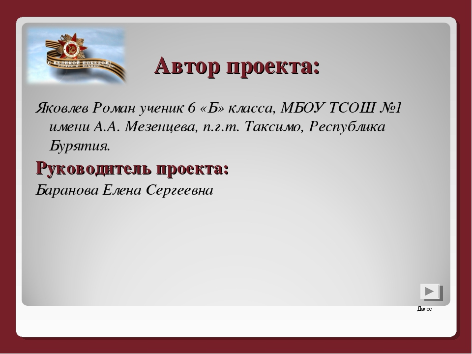 Автор проекта: Яковлев Роман ученик 6 «Б» класса, МБОУ ТСОШ №1 имени А.А. Мез...