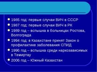 1985 год: первые случаи ВИЧ в СССР 1987 год: первые случаи ВИЧ в РК 1989 год