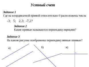 Устный счет Задание 1 Где на координатной прямой относительно 0 расположены ч