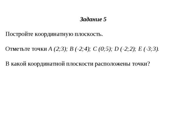 Задание 5 Постройте координатную плоскость. Отметьте точки A (2;3); B (-2;4);...