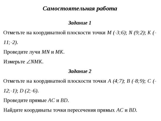 Самостоятельная работа Задание 1 Отметьте на координатной плоскости точки M (...