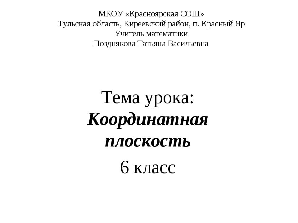 МКОУ «Красноярская СОШ» Тульская область, Киреевский район, п. Красный Яр Учи...