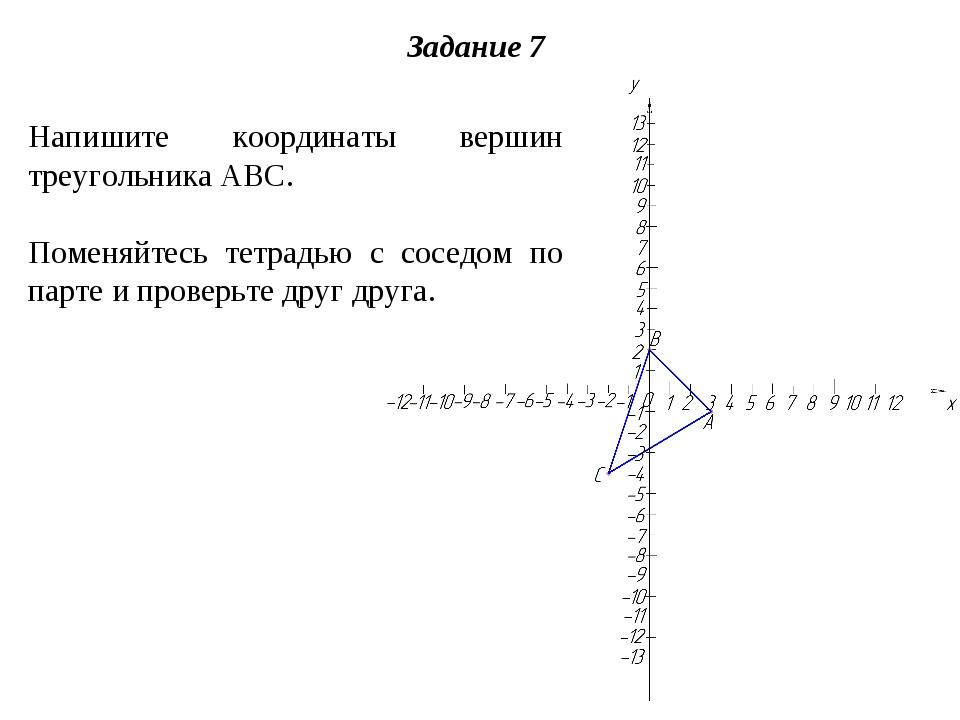 Задание 7 Напишите координаты вершин треугольника ABC. Поменяйтесь тетрадью с...