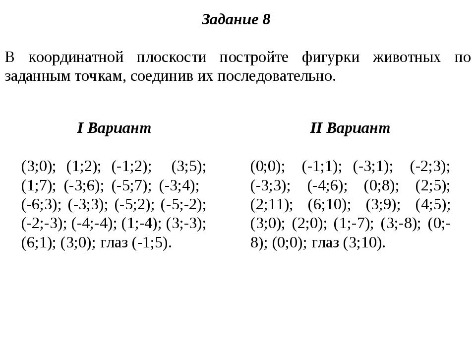 Задание 8 I Вариант (3;0); (1;2); (-1;2); (3;5); (1;7); (-3;6); (-5;7); (-3;4...