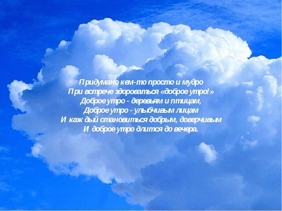Поздравления на молдавском с добрым утром