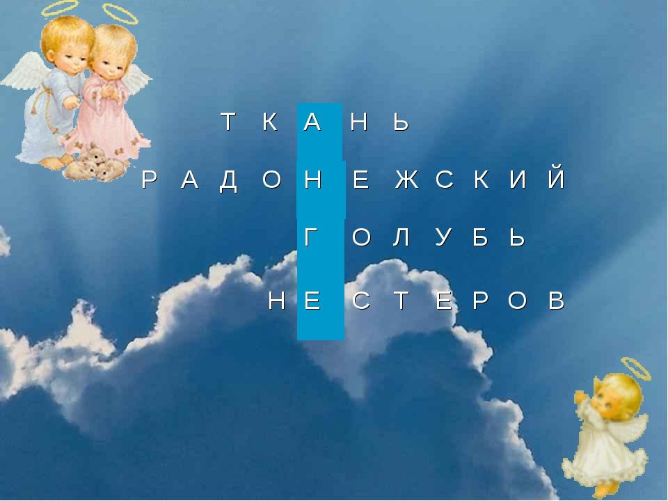 ТКАНЬ РАДОНЕЖСКИЙ ГОЛУБ Ь НЕСТЕРОВ