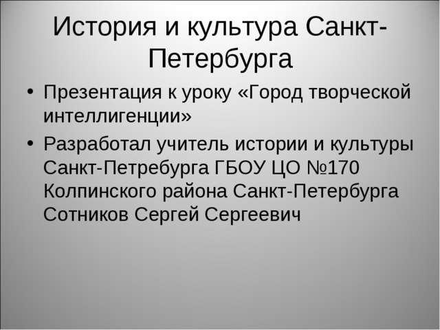 История и культура Санкт-Петербурга Презентация к уроку «Город творческой инт...