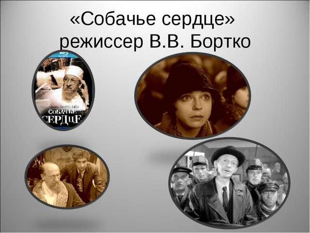 «Собачье сердце» режиссер В.В. Бортко