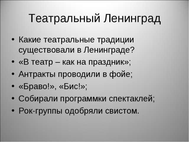 Театральный Ленинград Какие театральные традиции существовали в Ленинграде? «...