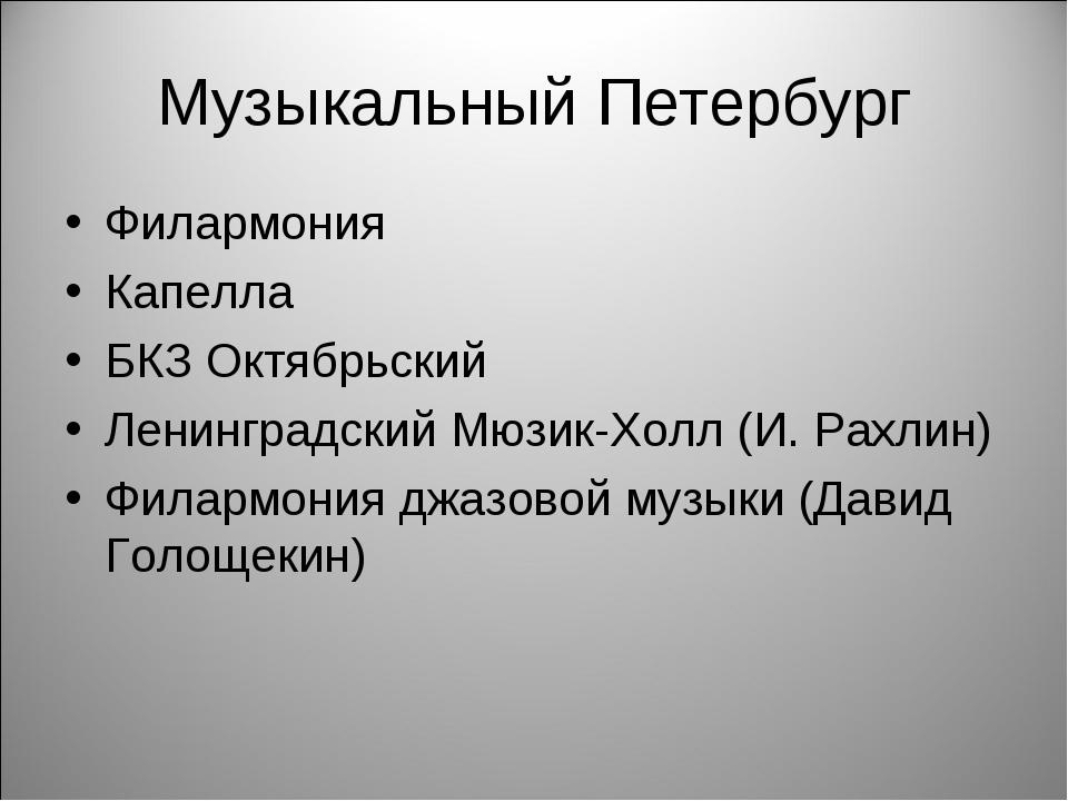Музыкальный Петербург Филармония Капелла БКЗ Октябрьский Ленинградский Мюзик-...